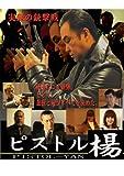 ピストル楊[DVD]