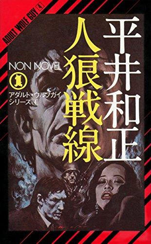 人狼戦線 アダルト・ウルフガイ・シリーズ (NON NOVEL)