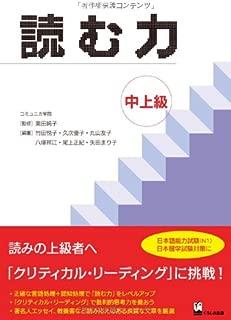 Reading Skills UPPER INTERMEDIATE LEVEL - Japanese Study Book