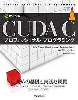 [John Cheng, Max Grossman, Ty McKercher, 株式会社クイープ, 森野慎也]のCUDA C プロフェッショナル プログラミング impress top gearシリーズ