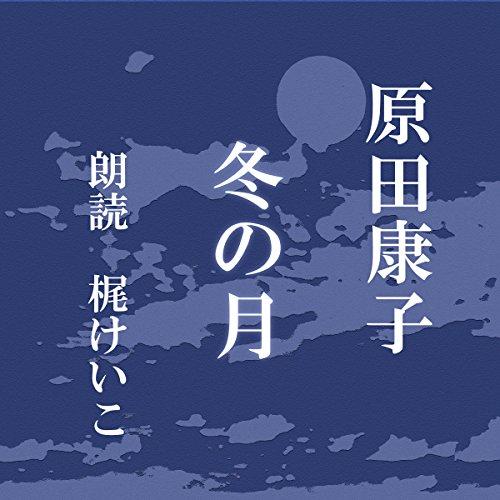 『冬の月』のカバーアート