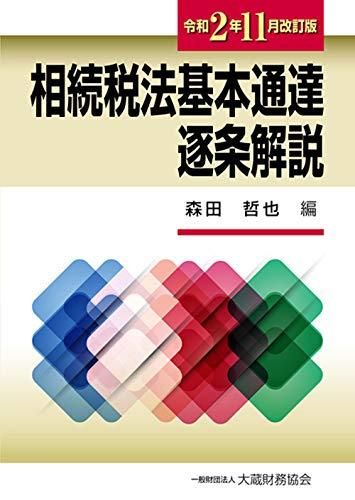 相続税法基本通達逐条解説 令和2年11月改訂版の詳細を見る