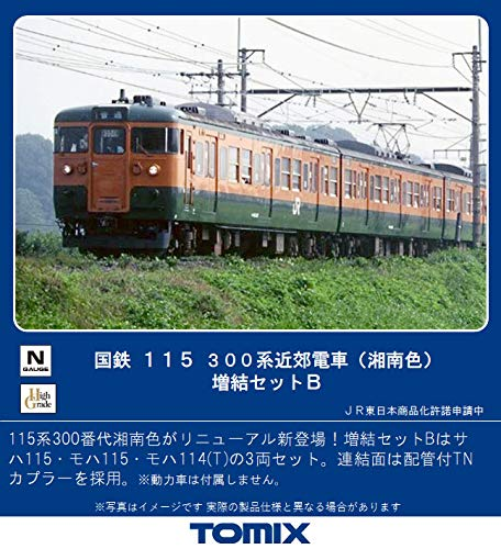 TOMIX Nゲージ 国鉄 115 300系近郊電車 湘南色 増結セットB 3両 98439 鉄道模型 電車