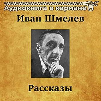 Иван Шмелев - Рассказы