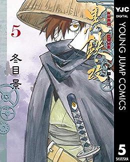 [冬目景]の黒鉄・改 KUROGANE-KAI 5 (ヤングジャンプコミックスDIGITAL)