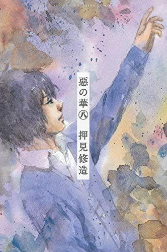 惡の華 (8) (講談社コミックス)