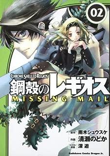 Chrome Shelled Regios - MISSING MAIL - (Koukaku No Regios) #2 [Japanese Edition]