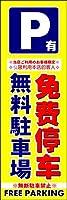 のぼり旗 無料駐車場 英語 中国語 お客様専用 駐車場 パーキング Customer parking guests P