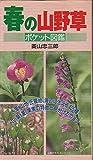 春の山野草ポケット図鑑 (主婦の友生活シリーズ)