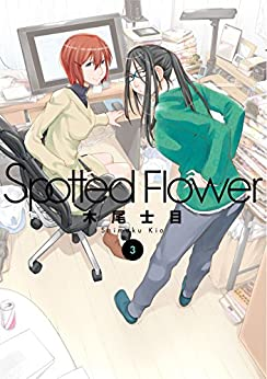 [木尾士目]のSpotted Flower 3 (楽園コミックス)