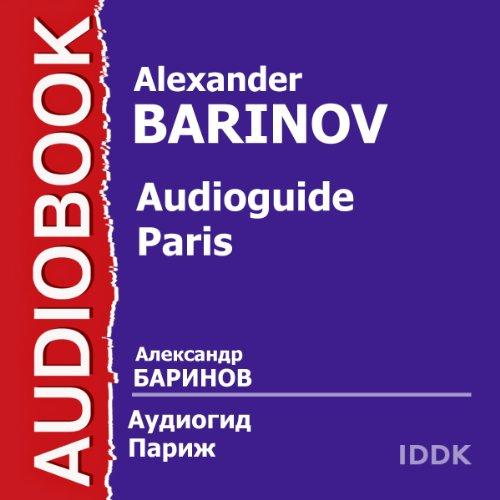 Audioguide: Paris [Russian Edition] cover art