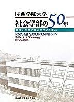 関西学院大学社会学部の50年―写真と回想で綴る半世紀の歩み