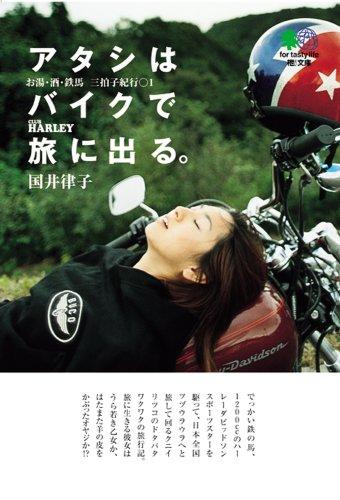 アタシはバイクで旅に出る。―お湯・酒・鉄馬三拍子紀行〈1〉 エイ文庫の詳細を見る