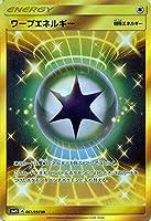 ポケモンカード サン&ムーン/ワープエネルギー(UR)/覚醒の勇者