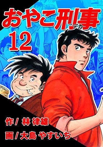 おやこ刑事(デカ) 第12巻 (リマスター版)