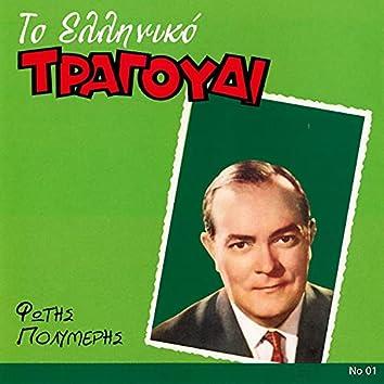 To Elliniko Tragoudi - Fotis Polymeris