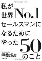 私が世界No.1セールスマンになるためにやった50のこと