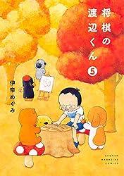 将棋の渡辺くん(5) (週刊少年マガジンコミックス)