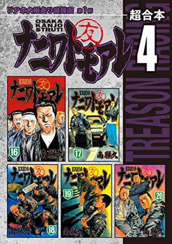 ナニワトモアレ 超合本版(4) (ヤングマガジンコミックス)