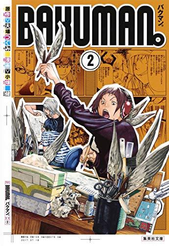 バクマン。 2 (集英社文庫―コミック版)