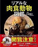 リアルな肉食動物図鑑