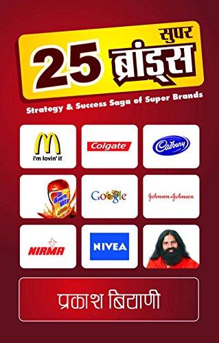 25 Super Brands (Hindi Edition)