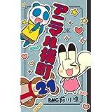 アニマル横町 21 (りぼんマスコットコミックス)