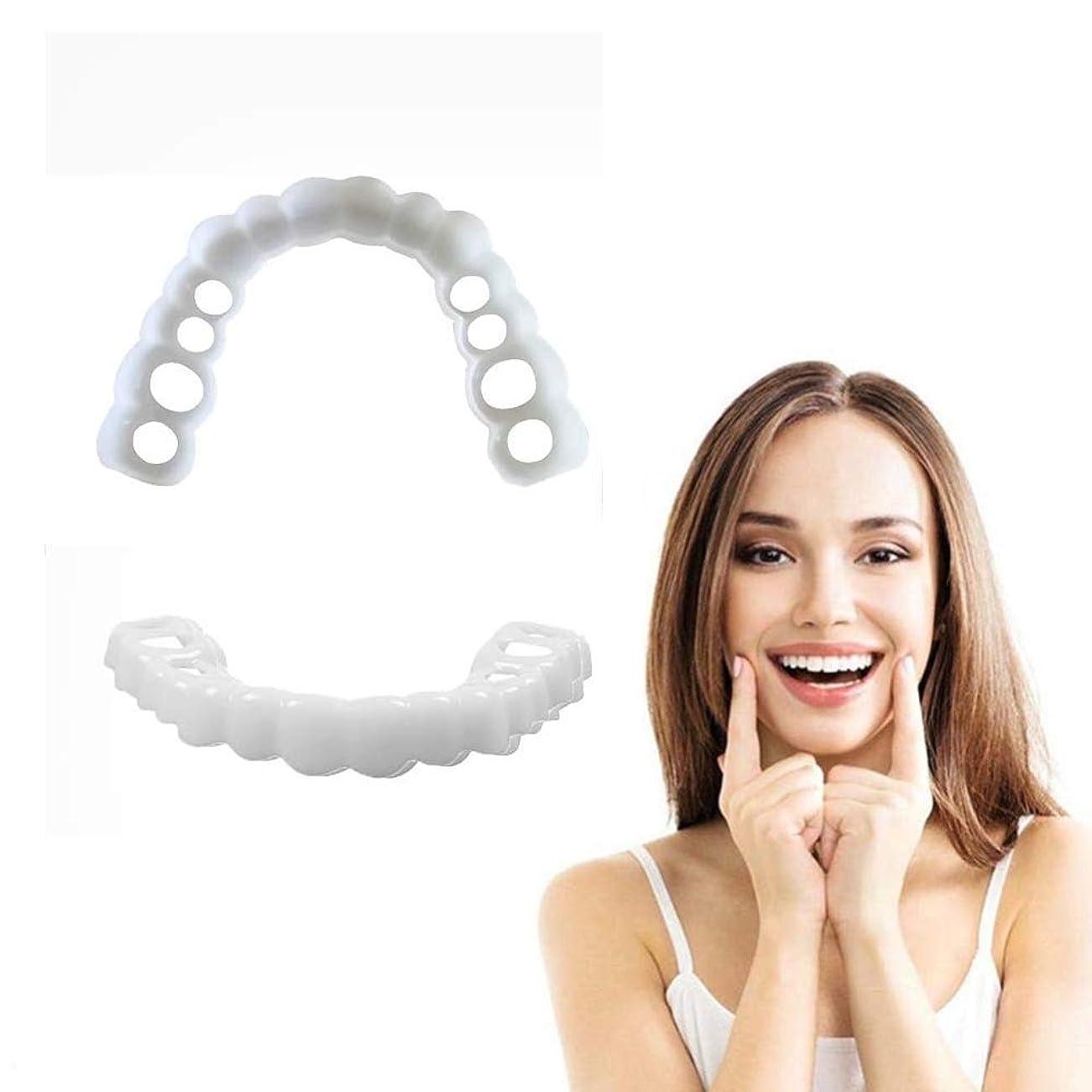 サバント終わり飛び込む2対の歯義歯歯用化粧品テンポラリースマイルコンフォートフィット化粧品用義歯(ホワイト),7Pairs