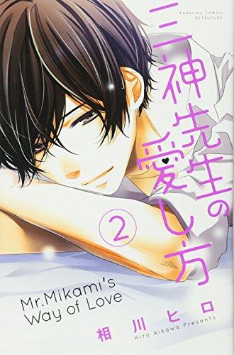 三神先生の愛し方(2) (講談社コミックス別冊フレンド)