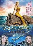 マーメイド・ストーリー 人魚姫と伝説の王国[DVD]