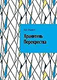 Хранитель Перекрестка (Russian Edition)