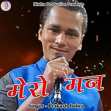 Mero Man (Pahadi)