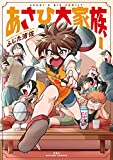 あさひ大家族(1) (アクションコミックス)