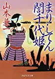まりしてん誾千代姫(ぎんちよひめ) (PHP文芸文庫)