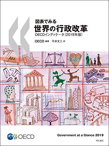 図表でみる世界の行政改革OECDインディケータ(2019年版)の詳細を見る