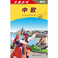 Central Europe (Chinese Edition)