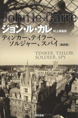 ティンカー、テイラー、ソルジャー、スパイ〔新訳版〕 (ハヤカワ文庫NV)