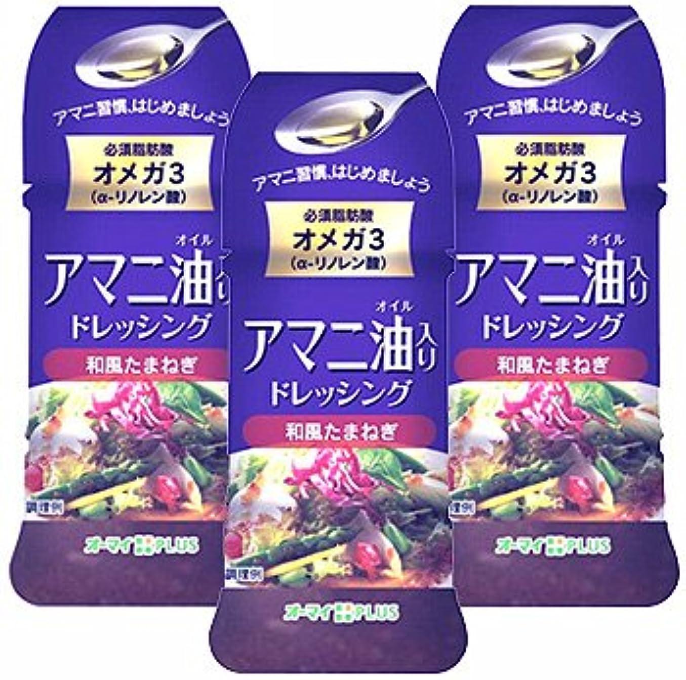 潤滑する効果忘れっぽいアマニ油ドレッシング 和風たまねぎ【3本セット】日本製粉