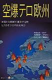 空爆・テロ・欧州 週刊エコノミストebooks