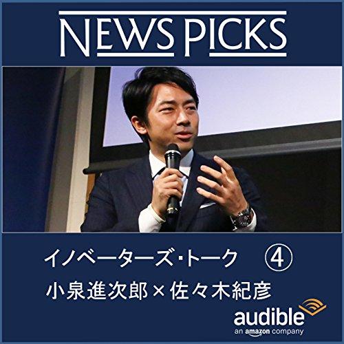 イノベーターズ・トーク 04 ニューリーダーへのメッセージ | NewsPicks編集部