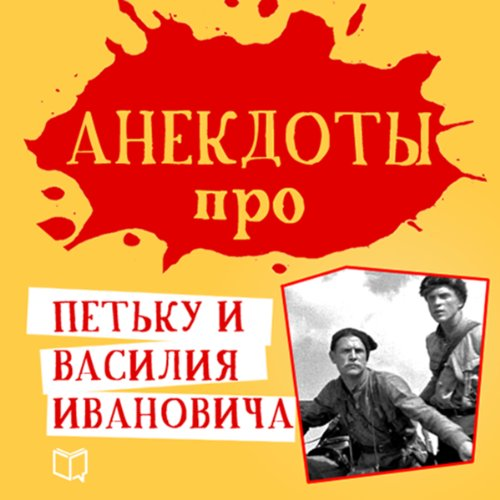 Anekdoty pro Pet'ku i Vasilija Ivanovicha [Jokes about Petka and Vasily Ivanovich] audiobook cover art