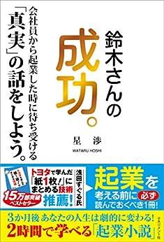 [星 渉]の鈴木さんの成功。 会社員から起業した時に待ち受ける「真実」の話をしよう。