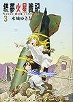 銃夢火星戦記(3) (KCデラックス)