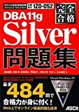 完全合格 ORACLE MASTER Silver DBA 11g 問題集