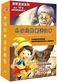 道听途说系列:外国经典童话故事(12CD+50元搜音客网络听书卡 亚马逊独家)