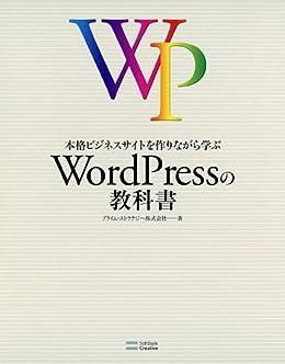 [プライム・ストラテジー株式会社]の本格ビジネスサイトを作りながら学ぶ WordPressの教科書