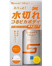 シーシーアイ(CCI)  スマートミスト ボディコーティング 親水タイプ 280ml W-144