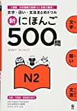 500 Practice Questions for the Japanese Language Proficiency Test (JLPT) Level N2: New Edition