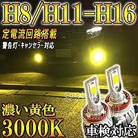 デイズ ルークス H28.12~ B21A フォグランプ LED 黄色 H8 H11 H16 3000k 車検対応