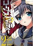 コープスパーティー Book of Shadows 2 (アライブコミックス)
